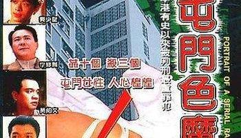 香港奇案之强奷电_改编电影 香港奇案之屯门色魔