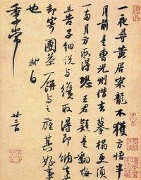 苏轼书法作品