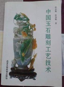 玉石雕刻技法