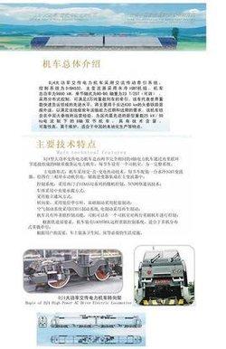 dj4大功率交流传动电力机车