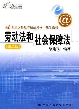 劳动法和社会保障法 - 林嘉主编书籍  免费编辑   修改义项名