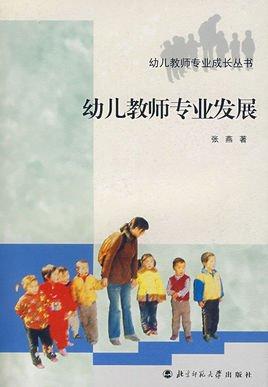 幼儿教师专业发展