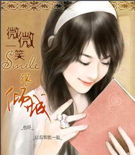 贝微微是顾漫《微微一笑很倾城》的女主角