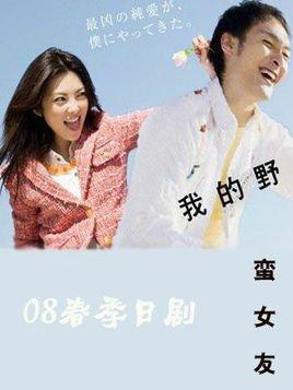 田中丽奈主演电视剧 《我的野蛮女友》是日本tbs电视台制作并播出的