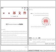 国家行政机关公文格式图片