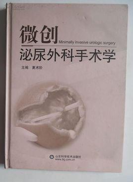 外科手术学_微创泌尿外科手术学_360百科