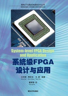 第2章系统级fpga硬件结构