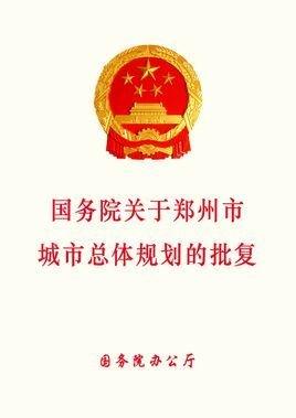 国务院关于郑州市城市总体规划的批复