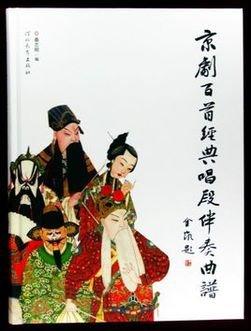 京剧百首经典唱段伴奏曲谱