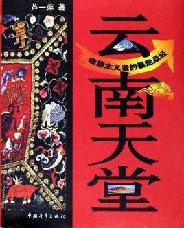 50多幅手绘图来介绍云南