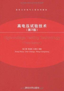 3 串级高压试验变压器 1.4 高电压试验变压器的调压装置 1.