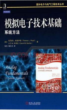 模拟电子技术基础_360百科