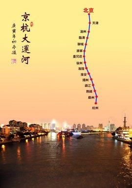 京杭大运河也是最古老的运河之一