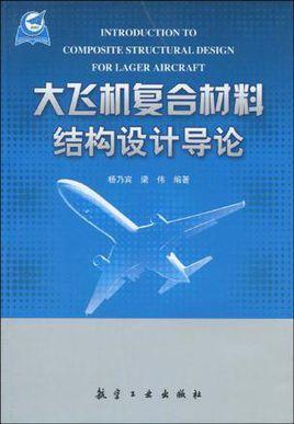 大飞机复合材料结构设计导论