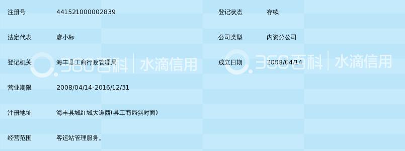 海丰县双永运输有限公司云岭客运站_360百科