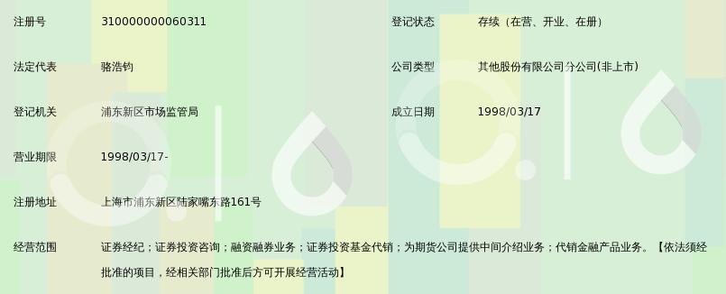 国泰君安证券股份有限公司上海陆家嘴东路证券