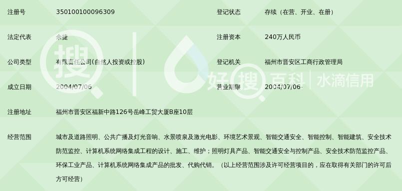 福州大晟锁孔设计百科_好搜工程设计照明无图片