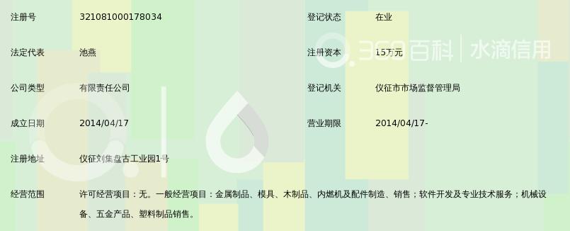 扬州凡启金属制品_360字体语文的百科设计理念图片