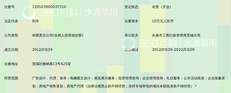 长春市庆吉祥文化传媒有限公司_360百科