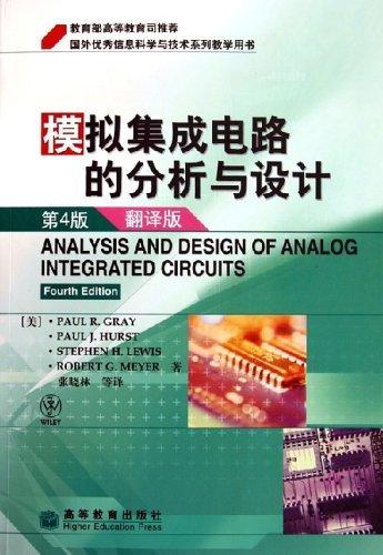 模拟集成电路的分析与设计(第4版)