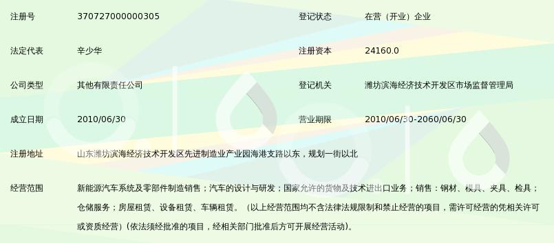 潍坊瑞驰汽车系统有限公司