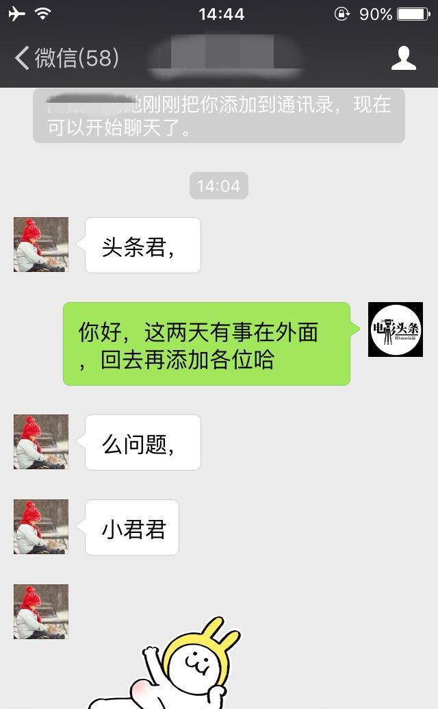 一个女粉丝主动找我聊天,那一瞬间我感觉吴亦凡附体,结果......