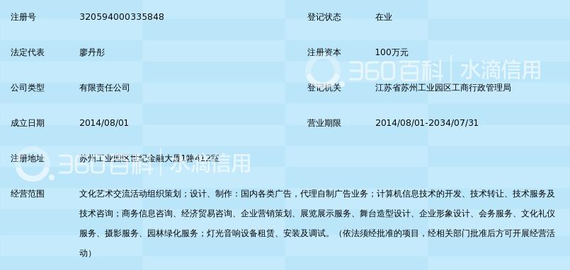 苏州吉氏兄弟文化传媒有限公司_360百科