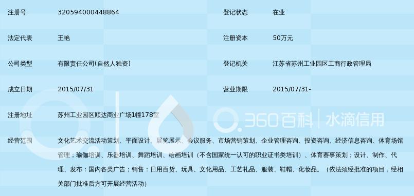 苏州优瑞文化传媒有限公司_360百科