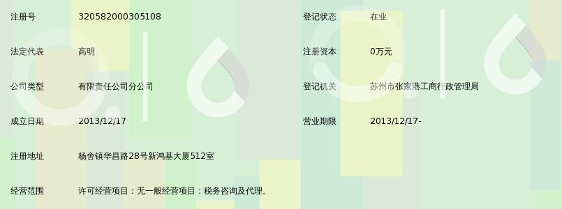 江苏百旺金赋税务咨询有限公司张家港分公司_