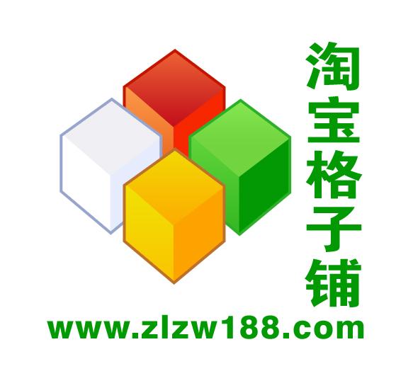 淘宝格子铺是中国首创以网络格子,信息发布为主的创意图形格子铺,提供
