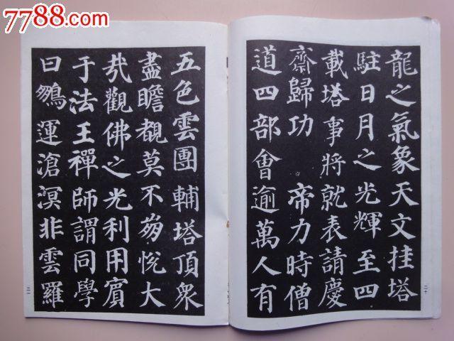 《颜真卿楷书习字帖》是以颜真卿的《多宝塔碑》为