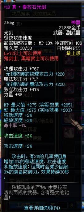 泰拉石光剑_360百科