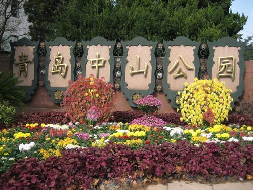 青岛中山公园动物园是现青岛动物园的前身.