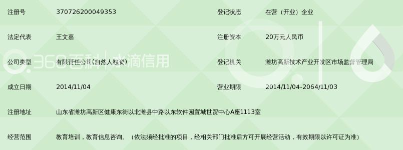 潍坊活力教育培训有限公司_360百科