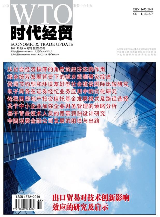 时代经贸杂志封面