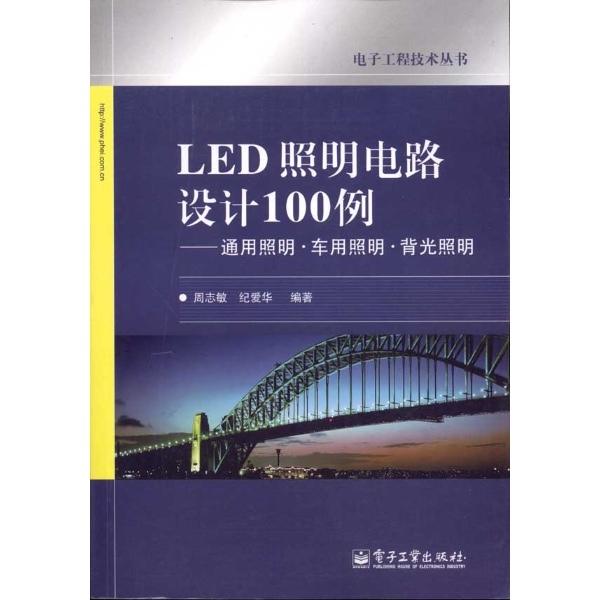 led照明电路设计100例