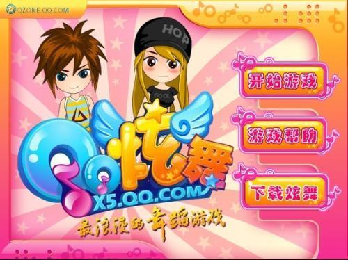 类似qq炫舞的小游戏_QQ炫舞单机版_360百科
