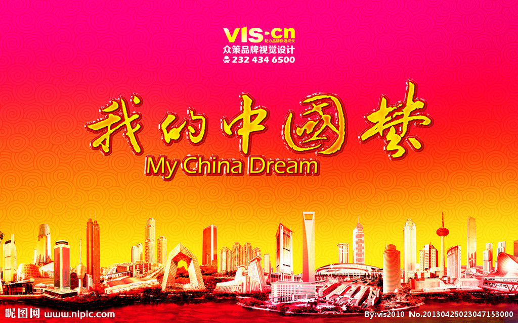 中国梦 摘自好搜百科