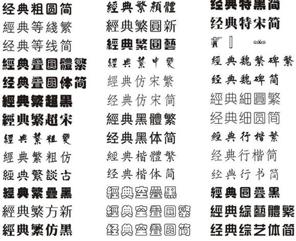 汉鼎字体库_字库_360百科