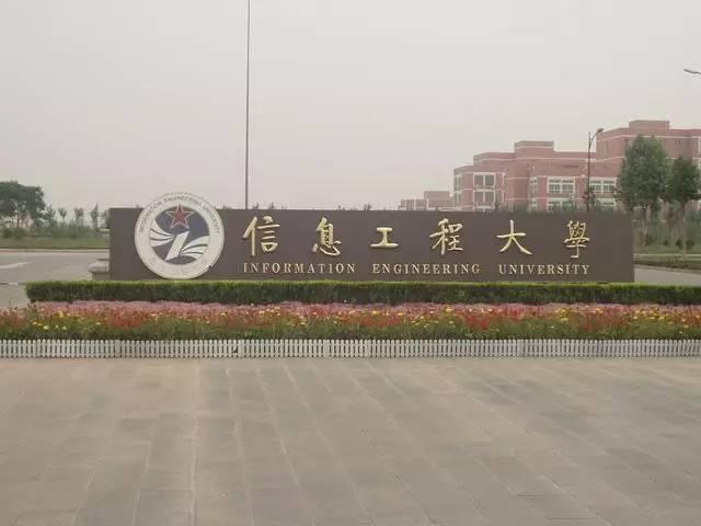 中国人民解改a��`9/#z(_中国人民解放军信息工程大学都有什么专业-解