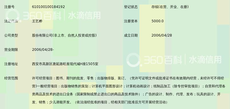 荣信教育文化产业发展股份有限公司_360百科