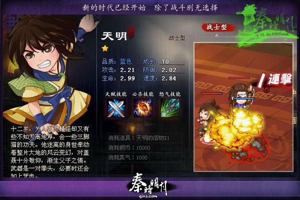 秦时明月网页游戏
