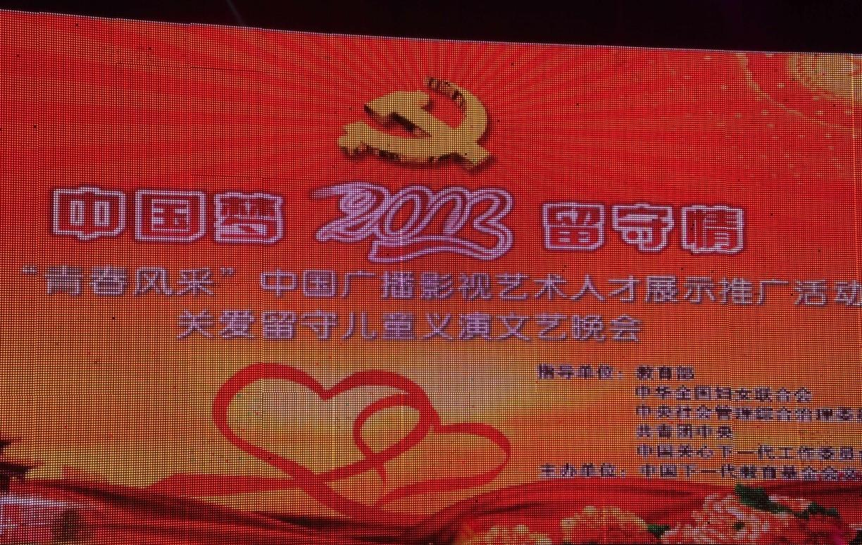 2013中国梦·留守情(公益晚会)谢明皓