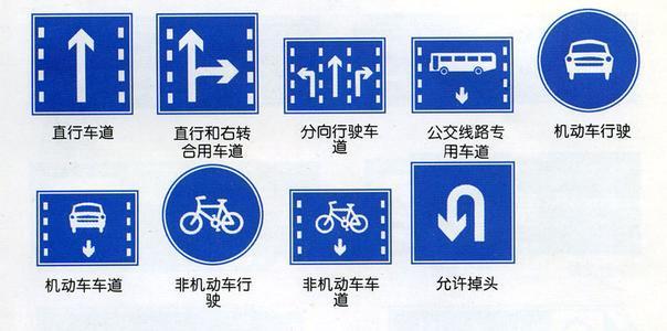 道路交通标志和 标线