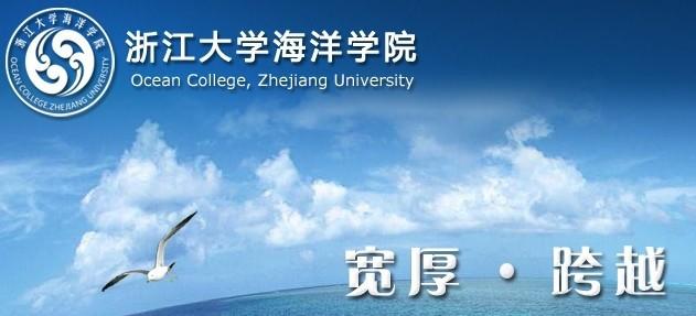 浙江大学海洋学院