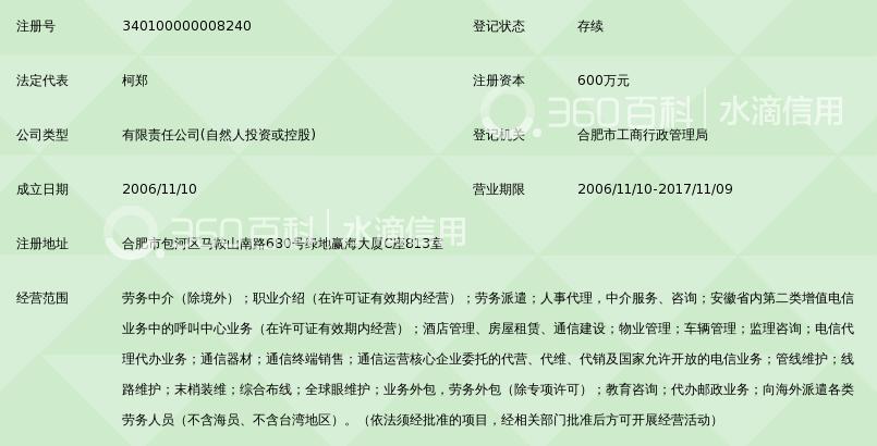 安徽皖信人力资源管理有限公司_360百科