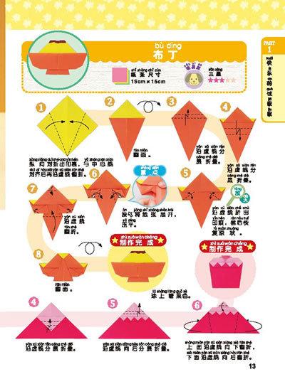 折叠的简单折纸作品为主,介绍了可爱型的折纸(如小鱼,海龟,蚂蚁,考拉