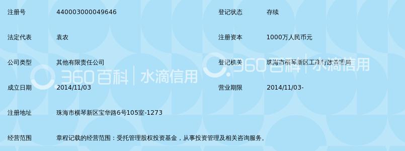 珠海横琴金瑞泰信股权投资基金管理有限公司_