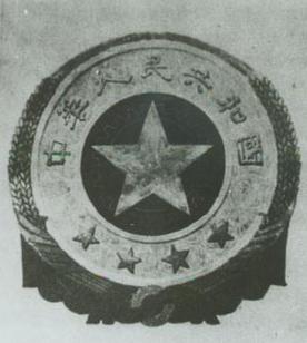 了其主持设计的国徽图案,并由邓以蛰,王逊,高庄,梁思成提供参考意见.