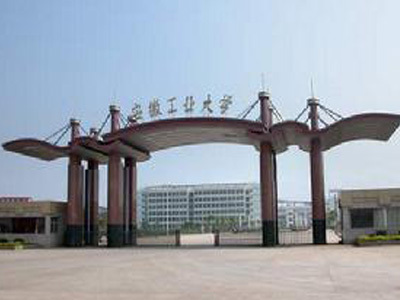安徽工业大学工商学院怎么样